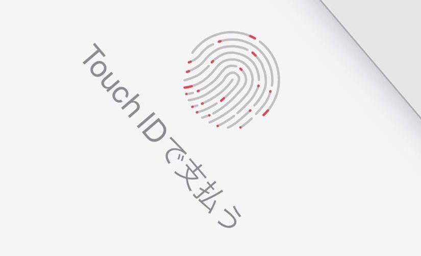TouchIDでApp内課金を勝手にされないようにする
